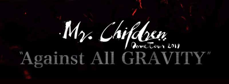 "『Mr.Children Dome Tour 2019 ""Against All GRAVITY""』開催決定!"