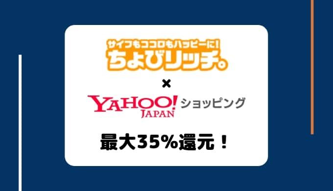 【最大35%還元】Yahoo!ショッピングでの買い物はちょびリッチ経由がお得!