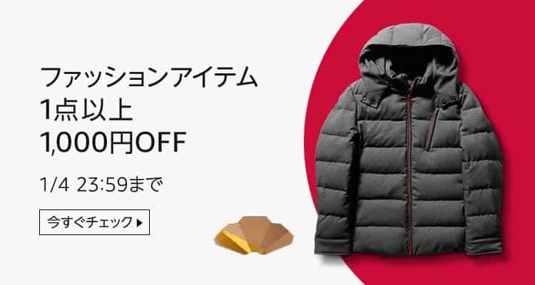 【1/4まで】ファッションアイテム1点以上お買い上げで1,000円OFF