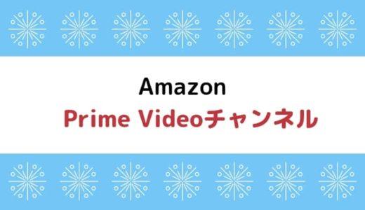 【Prime Videoチャンネルとは?】プライムビデオじゃ物足りないあなたにおすすめ!料金、チャンネル一覧、メリットなどまとめ