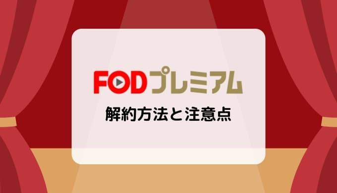FODプレミアムの解約方法と注意点をやさしく解説