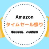 【2月1日18時から】Amazonタイムセール祭り/事前準備&おすすめ情報まとめ