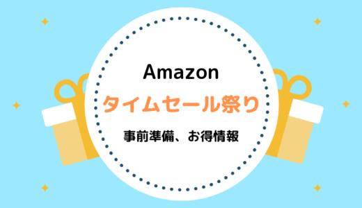 【2月3日まで】Amazonタイムセール祭り/事前準備&目玉商品&お得情報まとめ