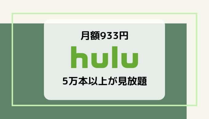 【全て見放題】Hulu(フールー)の料金、ラインナップ、評判、解約方法まとめ