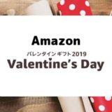 【Amazon バレンタインギフト2019】本命、手作りチョコやおすすめギフトまとめ