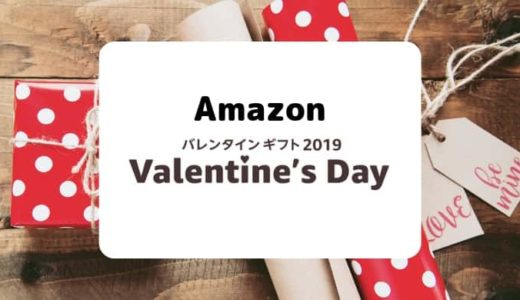 【Amazon バレンタインギフト2019】本命、おすすめ、チョコ以外のギフトまとめ
