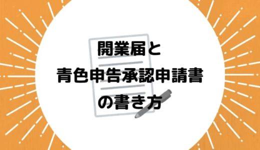 【個人事業主/副業】開業届と青色申告の書き方をやさしく解説【ポイ活】