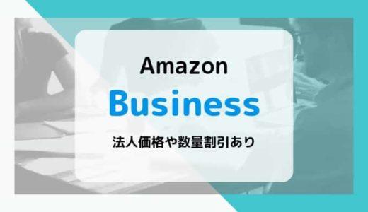 【個人事業主も利用可】Amazonビジネスの特長、メリット、登録方法&注意点まとめ