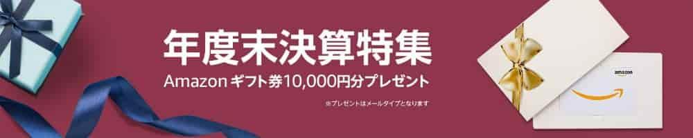 【3/31まで】初めての買い物10万円でAmazonギフト券1万円分をプレゼント