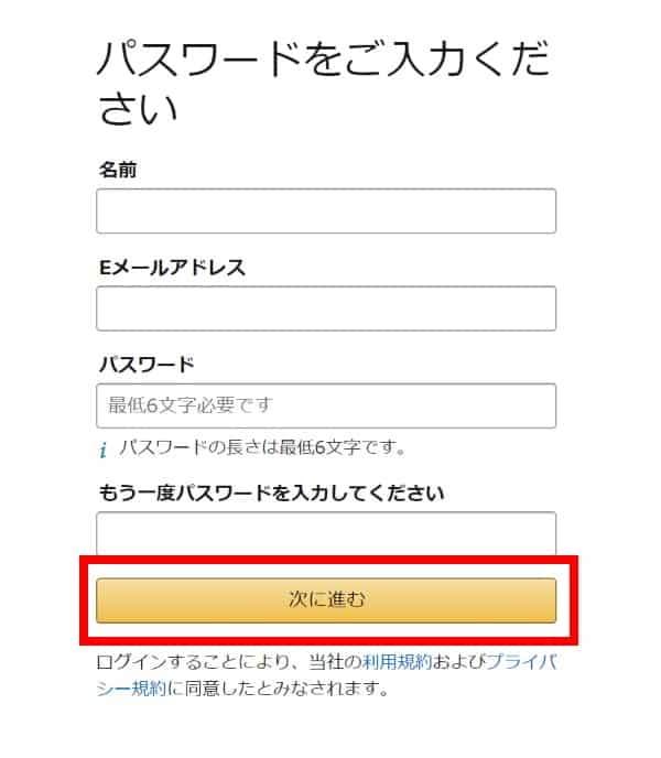 Amazonアカウントを作成または既存アカウントを入力