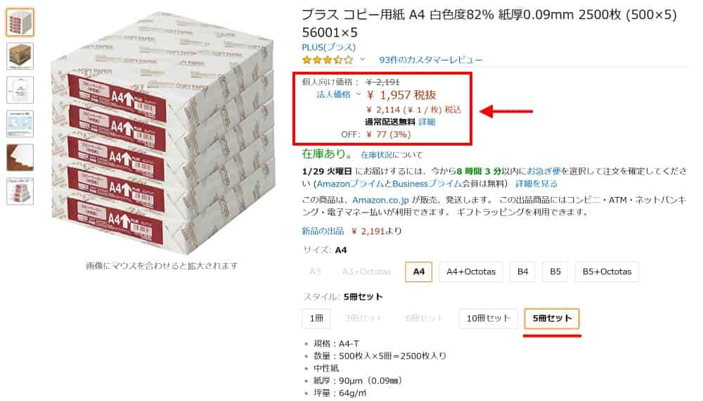Amazonビジネス向けの特別価格と数量割引がある