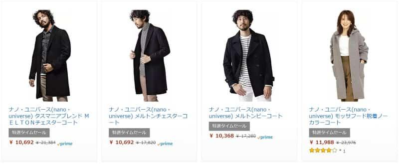 【1/4まで】ナノユニバースのファッションアイテムがお買い得