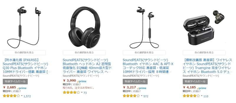 SoundPEATS(サウンドピーツ)のイヤホン・ヘッドホンがお買い得