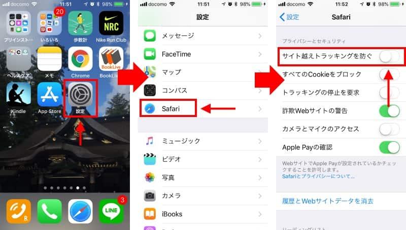 ITPの解除方法(iOS)