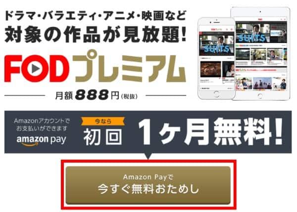 登録ページへアクセスし「Amazon Payで今すぐ無料おためし」をクリック