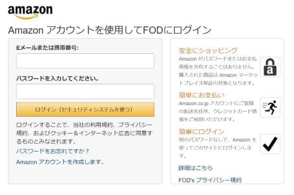 .AmazonアカウントでFODにログインする