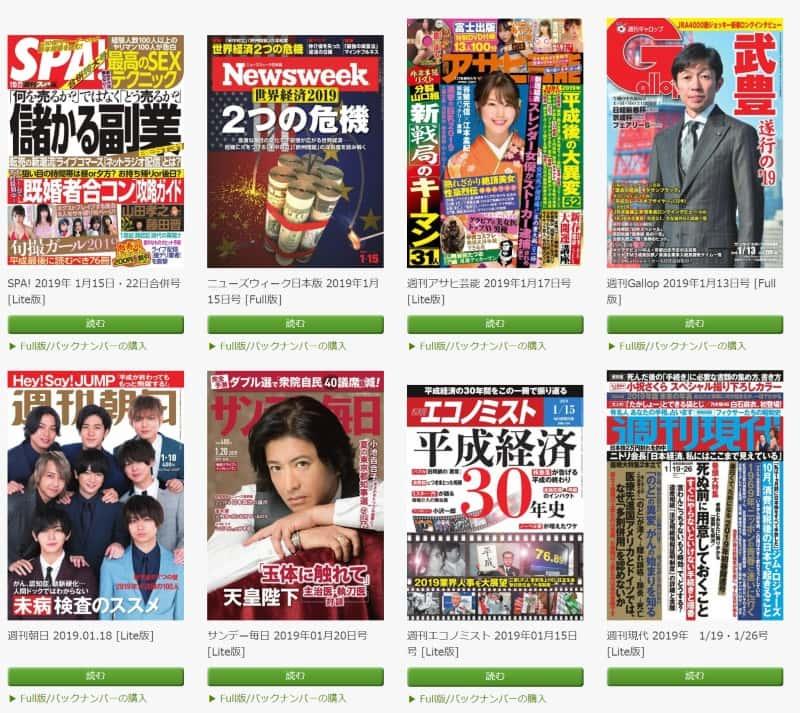 人気雑誌が読み放題