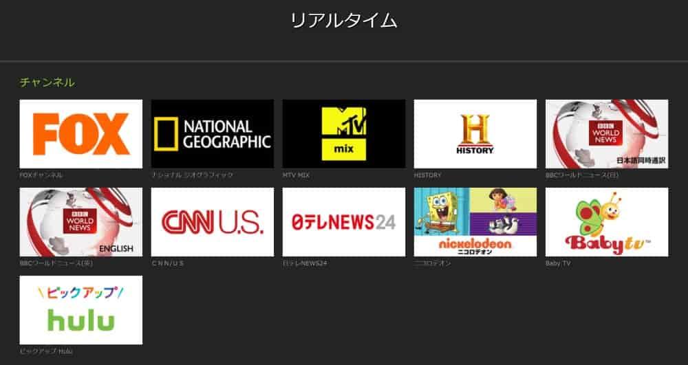 Huluはリアルタイム配信がある