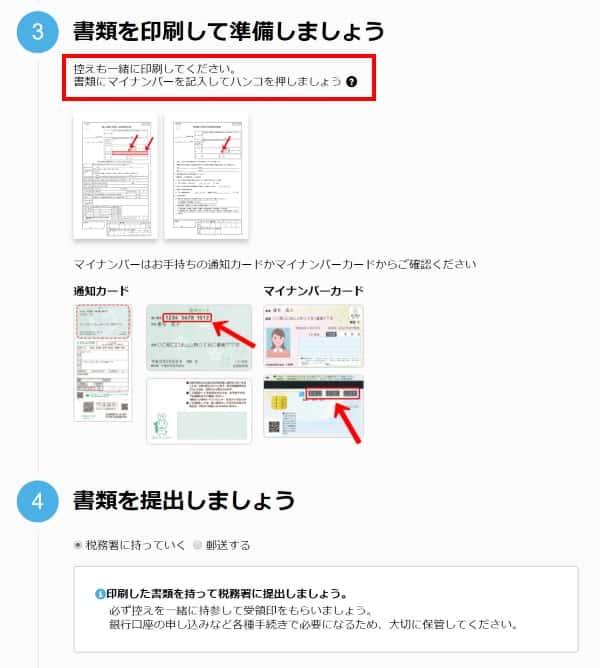 PDFで作成された書類を印刷し、追記や印鑑を押す