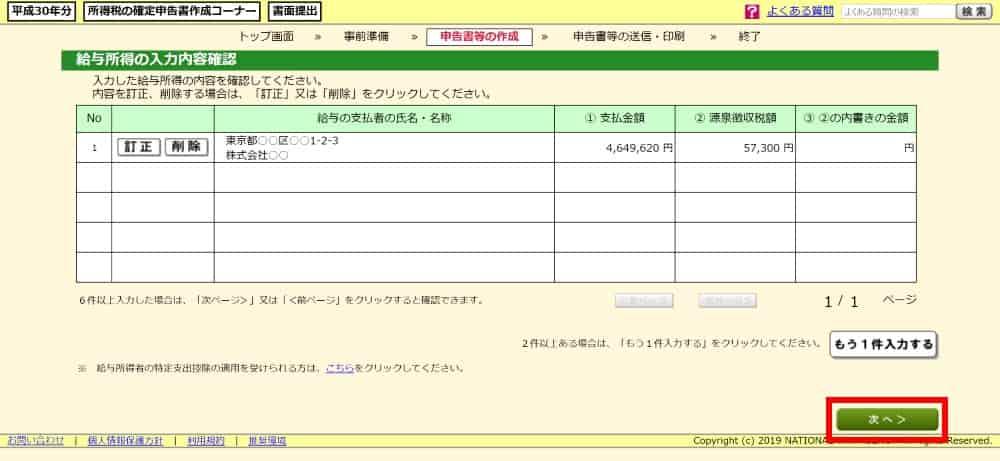 源泉徴収票をもとに給与所得を入力する