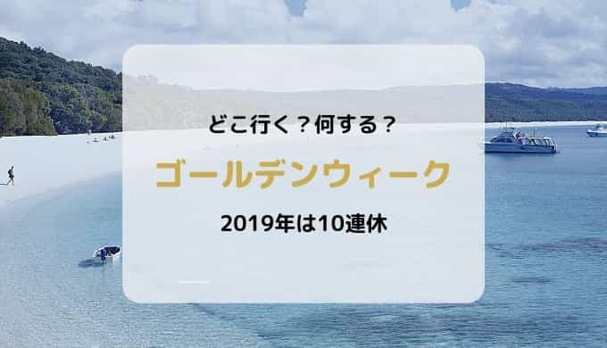 【2019年は10連休決定】ゴールデンウィークはいつ?カレンダーや旅行サイトまとめ