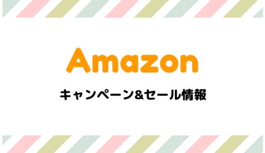 【2020最新】Amazonで開催中のキャンペーン&セール一覧・まとめ
