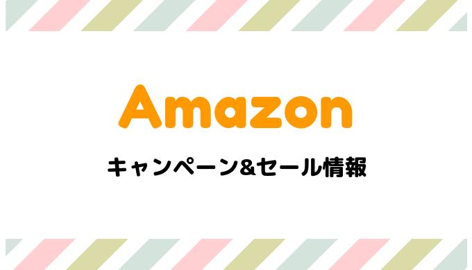 39e0eadb87b9 2019最新】Amazonで開催中のキャンペーン&セールまとめ | いたるブログ