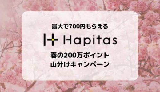 【4/22まで】ハピタス新規登録&条件達成で最大700円もらえる【春の200万ポイント山分けキャンペーン】