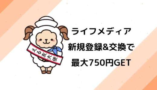 【4/30まで】ライフメディアに登録&初回交換で最大750円GET【当ブログ限定キャンペーン】