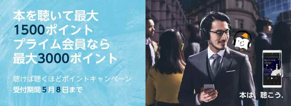 【5/8まで】Audible 聴けば聴くほどポイントキャンペーン開催中