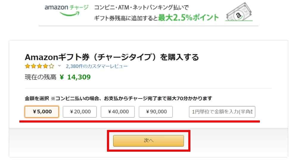 チャージタイプを5,000円以上注文する