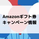 【最大20%還元】Amazonギフト券のお得なキャンペーンまとめ【チャージ、初回購入など】