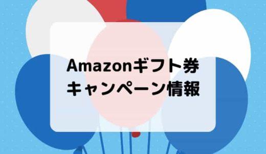 【2020最新】初回チャージで1,000円などAmazonギフト券キャンペーン情報まとめ(最大20%還元)