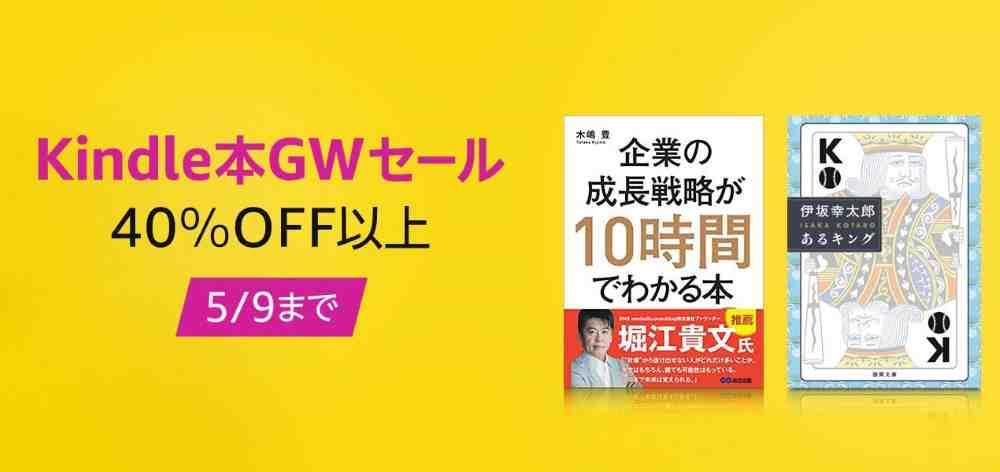 【5/6まで】40%OFF以上!Kindle本GWセール
