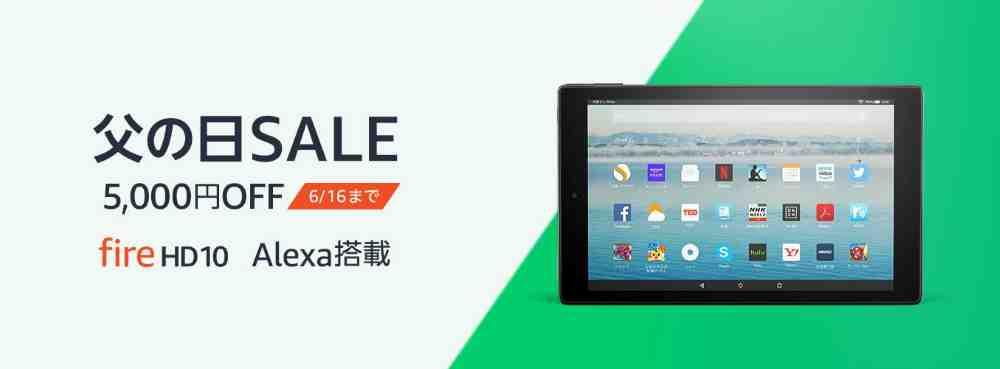 【6/16まで】父の日セール・Fire HD 10 タブレットが5,000円OFF