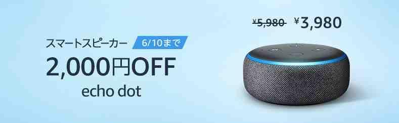 【6/10まで】Echo Dot(エコードット) が2,000円OFF
