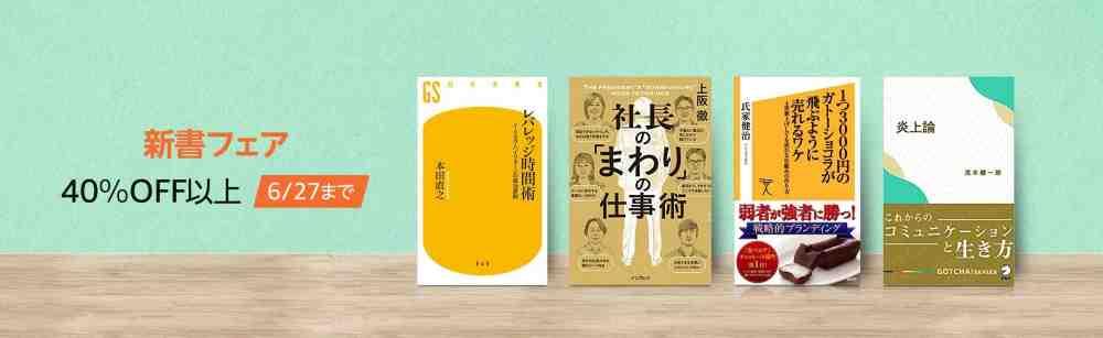 【6/27まで】新書フェア・対象タイトルが40%OFF以上