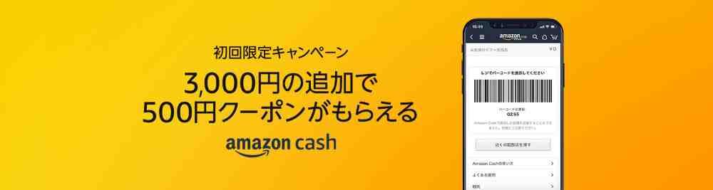 【7/28まで】Amazon Cash初回限定キャンペーン 3000円追加で500円クーポンGET