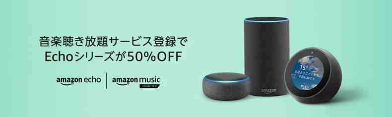 【6/24まで】Music Unlimitedへの登録で対象のAmazon Echoシリーズが50%OFF