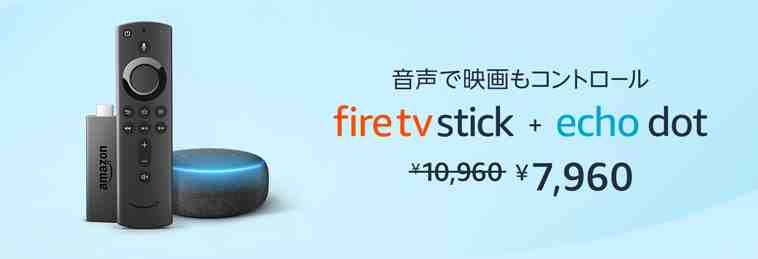 Fire TV Stick + Echo Dotのセット品が3,000円OFF