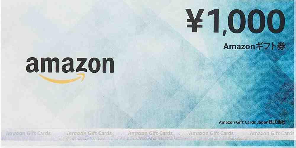 【7/8まで】対象商品を5,000円以上購入でAmazonギフト券1,000円分が実質無料キャンペーン