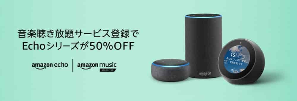 【3/18まで】Music Unlimitedへの登録で対象のEchoシリーズが50%OFF