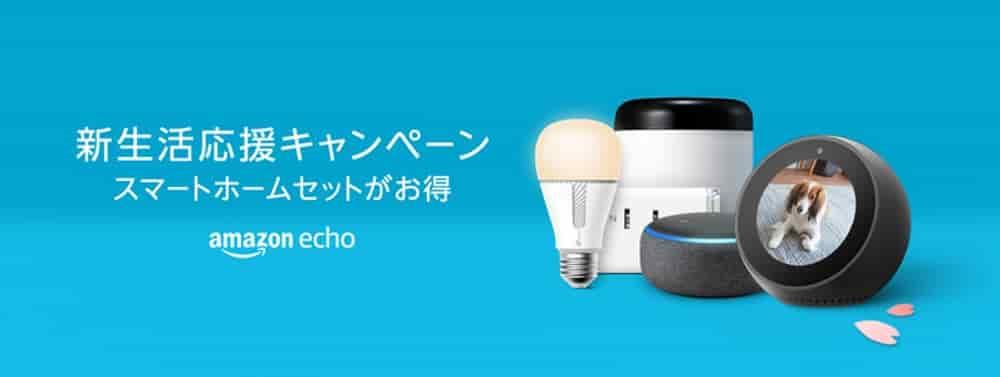【4/26まで】Amazon Echo 新生活応援キャンペーン