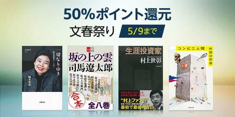 【5/9まで】50%ポイント還元!Kindle本・文春祭り