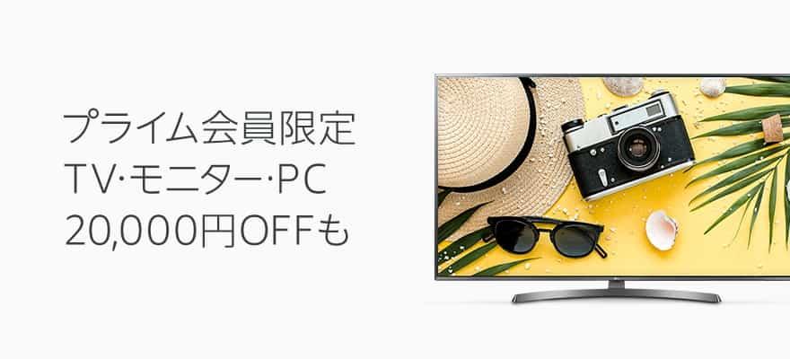 【5/6まで】プライム会員限定:LGのテレビ・ノートPC・モニターが20,000円OFFも