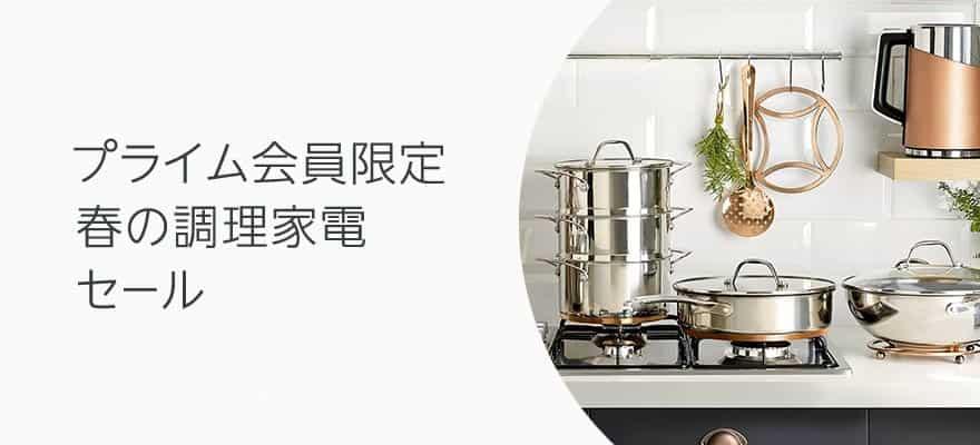【5/13まで】5%~10%OFF:プライム会員限定 春の調理家電セール