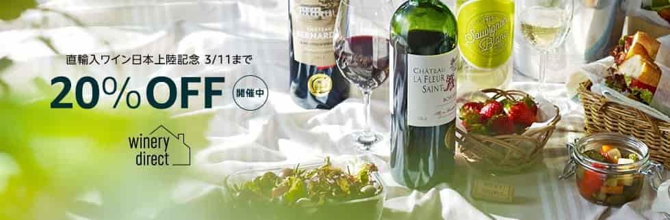 【3/11まで】直輸入ワイン日本上陸記念 対象の新入荷ワインが20%OFF