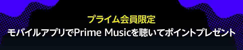 【プライム会員限定】Amazon MusicモバイルアプリでPrime Musicを聴いて100ptをプレゼント