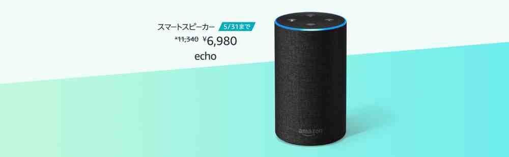 【5/31まで】Echo(第2世代)が6,980円(38%OFF)