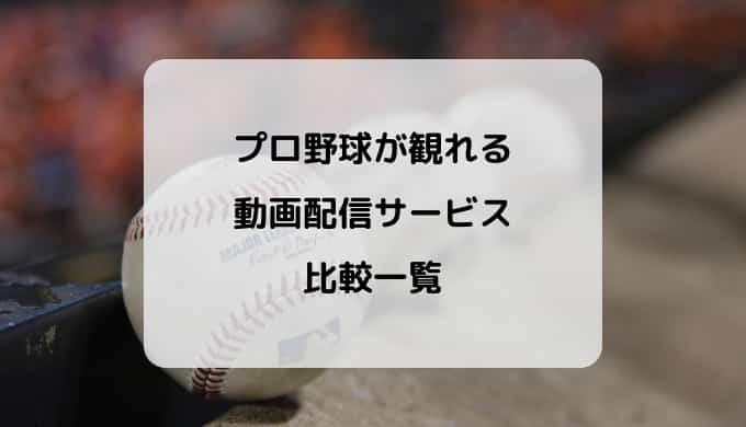 【3月29日開幕】プロ野球が観れる動画配信サービス比較一覧/おススメはDAZN